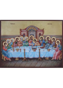 Рисувана икона - Тайната вечеря