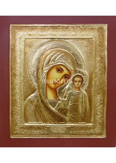 Златна чудотворна икона на Богородица Казанска