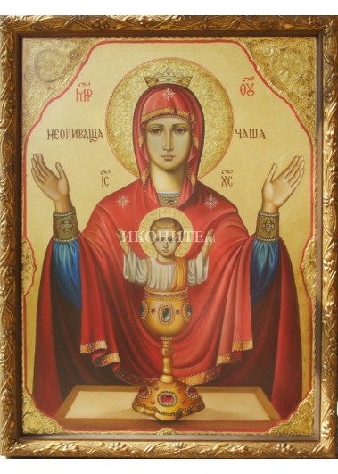 Чудотворна икона Неупеваема чаша на Света Богородица - репродукция