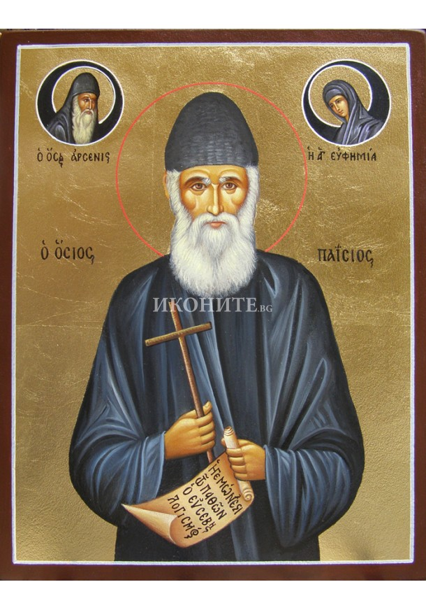 Рисувана икона на Свети Паисий Светогорски