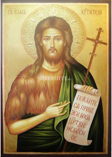 Златна икона Св. Йоан Кръстител