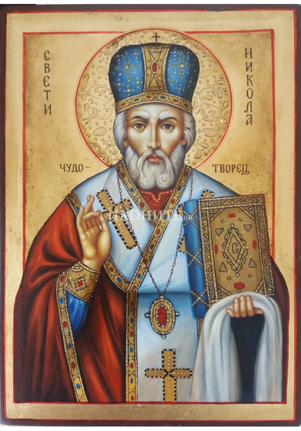 Репродукция на икона на Свети Николай