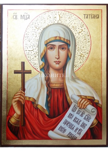 Рисувана икона на Света Татяна