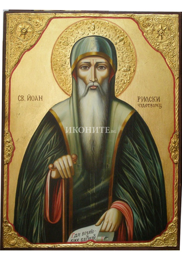 Златна икона Св. Иван Рилски Чудотворец