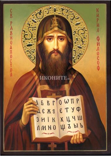 Рисувана икона на Свети Кирил Философ